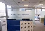 亚斯通力(北京)科技有限公司