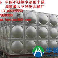 【长沙】不锈钢水箱厂 异形水箱 华崛水箱