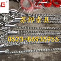 苏邦优质插编钢丝绳索具,两头扣钢丝绳