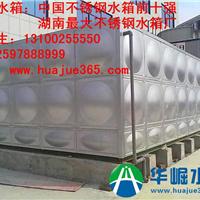 【华崛】湘潭不锈钢水箱 异形水箱 华崛水箱