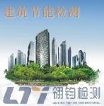 上海翎钧检测有限公司