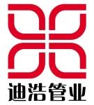 山东迪浩耐磨管道股份有限公司