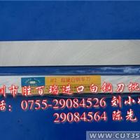 高钴进口白钢刀条 白钢圆棒的价格8*8*200
