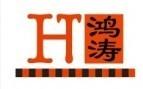香港鸿涛家具制造有限公司