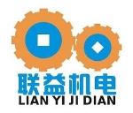 广州市联益机电设备工程有限公司