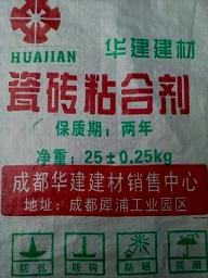 供应四川成都华建HJ-001瓷砖粘合剂