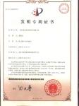 国家专利产品