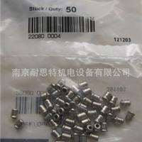 不锈钢定位珠,2208.004 德国原装进口