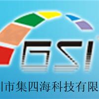 深圳市集四海科技有限公司材料分析部