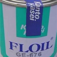 供应通电油脂GE-676,FG-60H,FG-70H,FG-80H