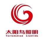 江苏太阳鸟照明电器有限公司