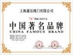KL中国著名品牌.jpg