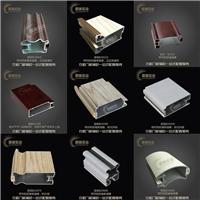 供应衣柜移门 包覆铝材 移门型材 品牌优选
