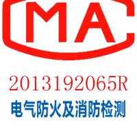 供应深圳电气安全检测-具备CMA资质