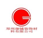 郑州珈铖装饰材料有限公司