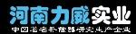 河南力威实业有限公司