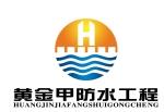 天津市黄金甲防水工程有限公司