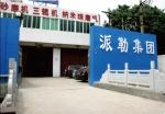 广州派勒机械设备有限公司
