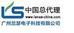广州兰瑟电子科技有限公司