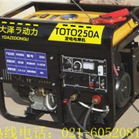 供应250A汽油发电电焊机,发电电焊两用机