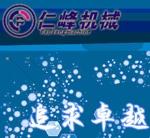 江西仁峰机械设备有限公司