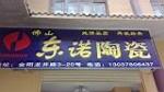 贵阳市白云区东诺陶瓷店