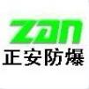 浙江正安防爆电气有限公司(销售部)