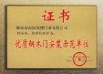 广东佛山市南海领牌门业有限公司