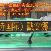 供应出租车led顶灯屏