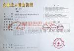 安阳新世纪电子研究所有限公司