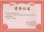 江苏省商誉最佳民营企业