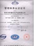 管路体系认证证书