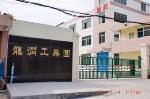 深圳市龙润瓷砖印花机械设备有限公司