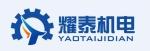 武汉耀泰机电设备有限公司