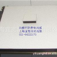 供应HDG防静电全钢高架活动地板 高架地板