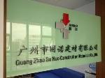 广州市固诺建材有限公司