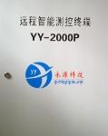 广州市永源智能科技有限公司