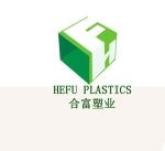 沈阳合富塑料制品有限公司