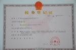 海峡税务登记证