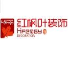 黑龙江省红枫叶装饰工程有限公司