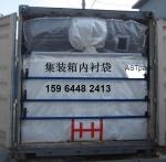 高青澳森特集装箱包装材料有限公司