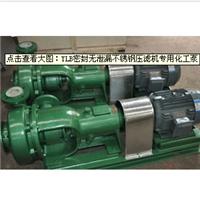 供应YLB密封无泄漏不锈钢压滤机专用化工泵