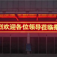 广州海珠区LED滚动长条横幅设计制作