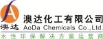 东莞市澳达化工有限公司聚氨酯脱模剂销售部