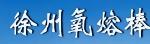 徐州氧熔棒机械科技有限公司