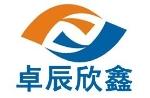 武汉卓辰欣鑫科技有限公司