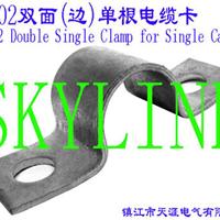 供应K-02 双面(边)单根电缆卡