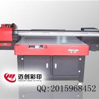 深圳迈创彩印设备有限公司