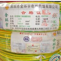 供应金环宇电缆,BVR 1电线