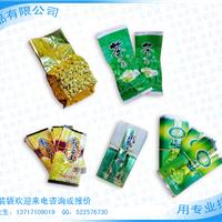 深圳普洱茶包装袋、绿茶袋正山小种金骏眉袋